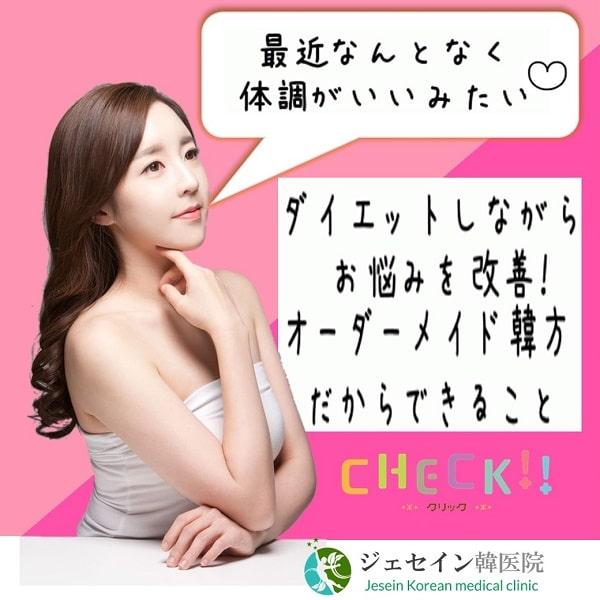 日本から通販できるダイエット韓方(韓国の漢方薬)