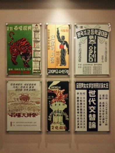高麗大学博物館の展示品ポスター