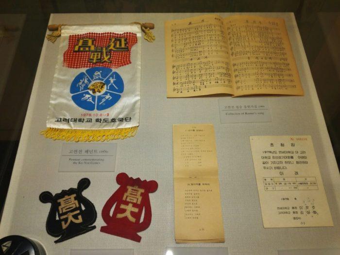高麗大学博物館の展示品