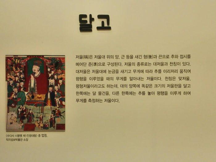 高麗大学博物館の企画展示