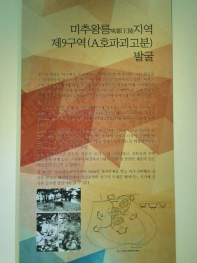 高麗大博物館が慶州の遺跡発掘