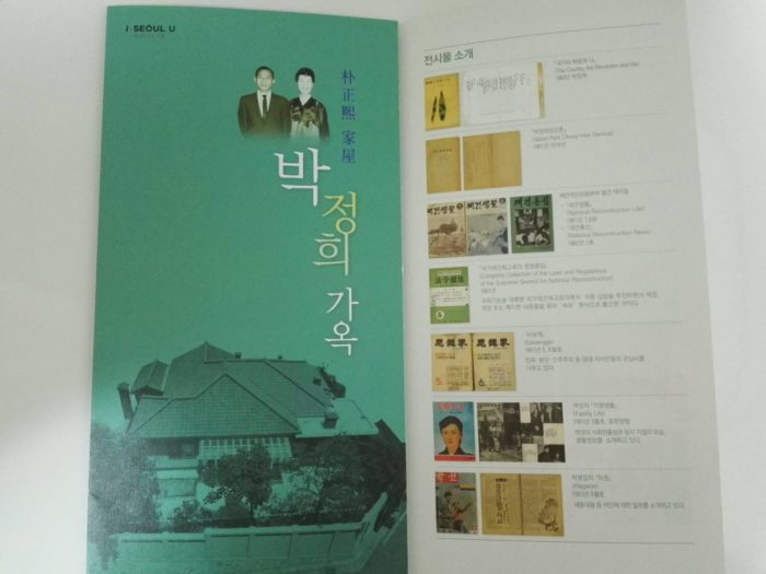 ソウル新堂洞の朴正熙(パクチョンヒ)家屋リーフレット