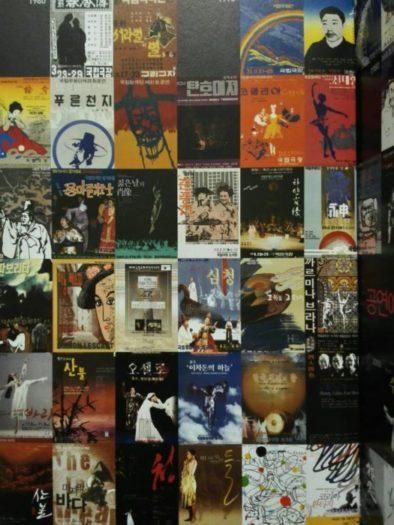 ソウルの公演芸術博物館のパンフレット