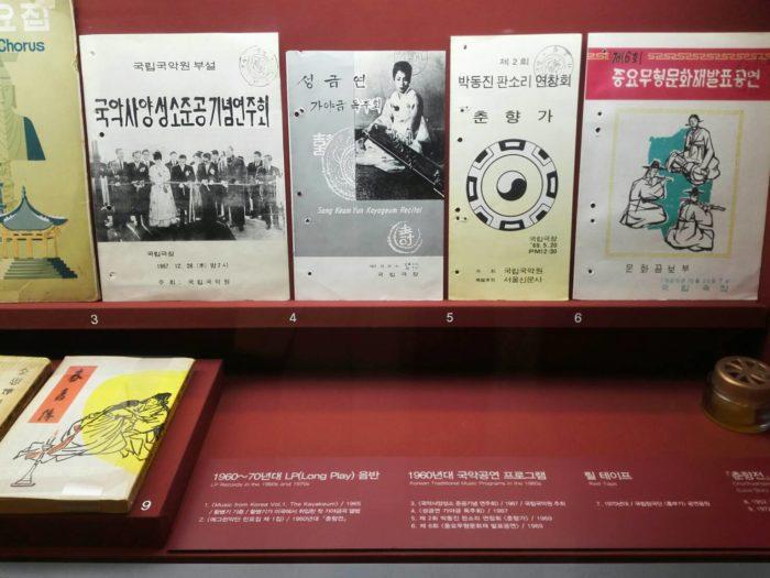 ソウルの公演芸術博物館展示物