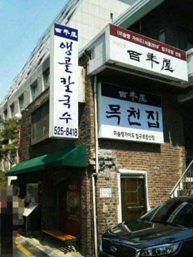 ソウル芸術の殿堂近くのミシュランガイドに載ったカルグクス有名店