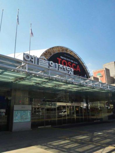 ソウルの芸術の殿堂外観