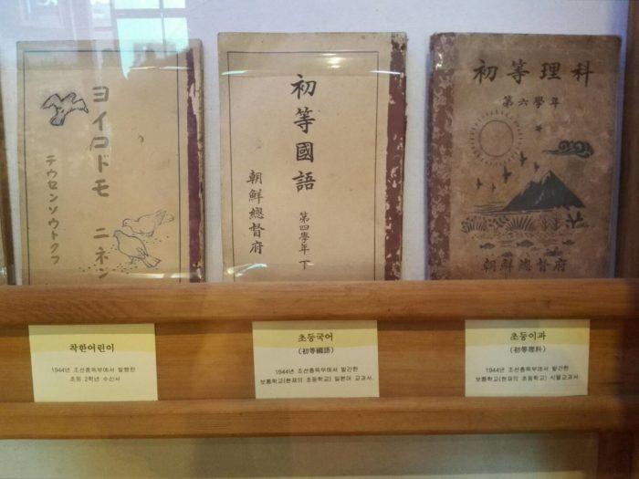 ソウル教育博物館の展示。朝鮮総督府発行日本語の教科書