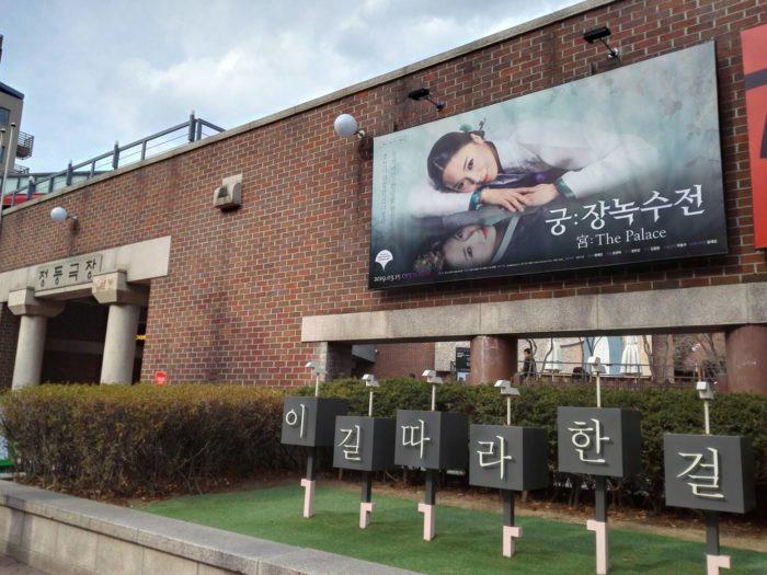 貞洞劇場伝統公演チャンノクス伝