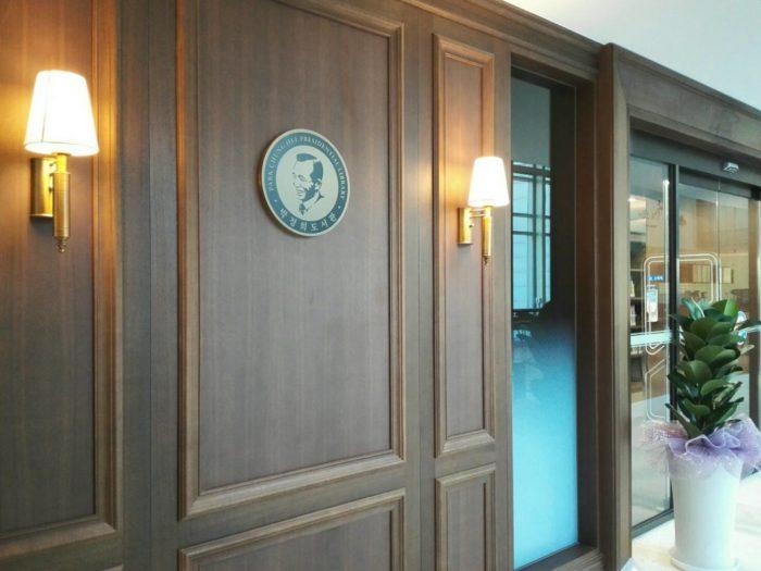 朴正熙大統領記念図書館