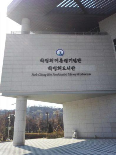 朴正熙大統領記念図書館 外観