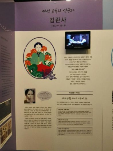 ソウル教育博物館企画展示