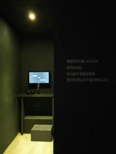 ソウル歴史博物館の企画展示館「ソウルと平壤の3.1運動」展示