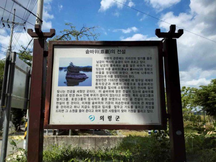 韓国パワースポット財閥会長が生まれた宜寧郡伝説の釜岩