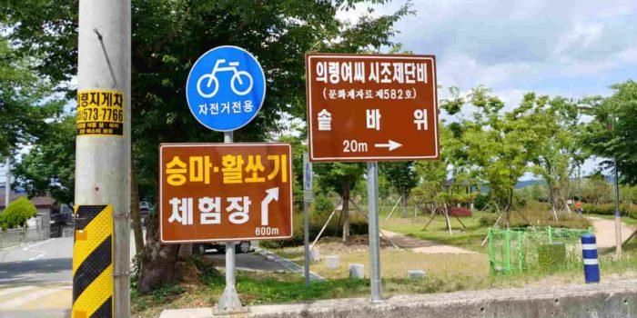 韓国パワースポット財閥会長が生まれた宜寧郡伝説の釜岩看板