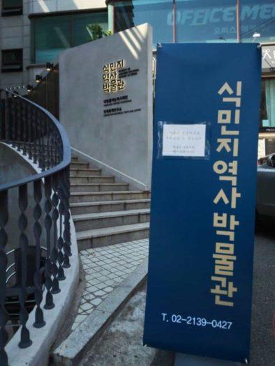 植民地歴史博物館外観