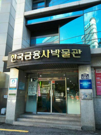 韓国金融史博物館外観