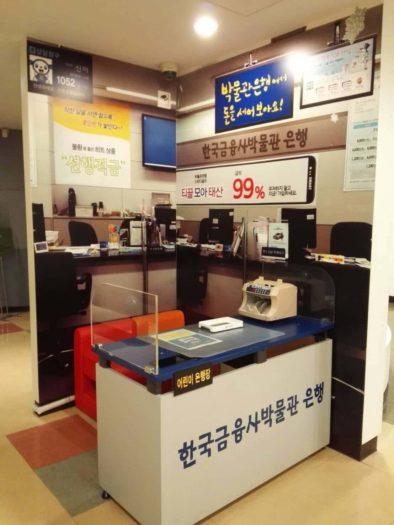 韓国金融史博物館の銀行員体験コーナー