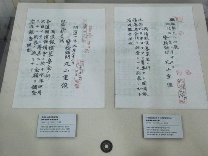 韓国金融史博物館展示ユネスコ世界記録遺産登録記念「国債報償運動」