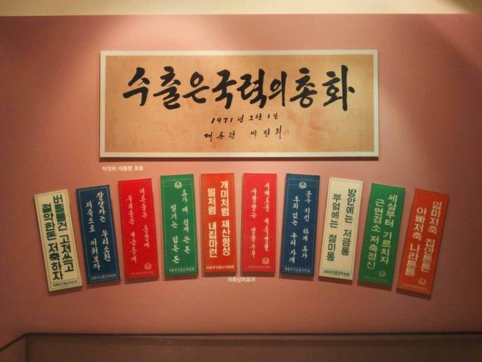 韓国金融史博物館展示。パクチョンヒ大統領の言葉