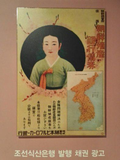 韓国金融史博物館展示。朝鮮殖産銀行の国債購入を促す広告