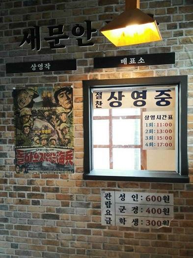 敦義門博物館マウル60年代映画館