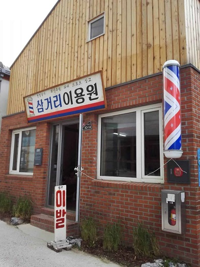 敦義門博物館マウル理髪店
