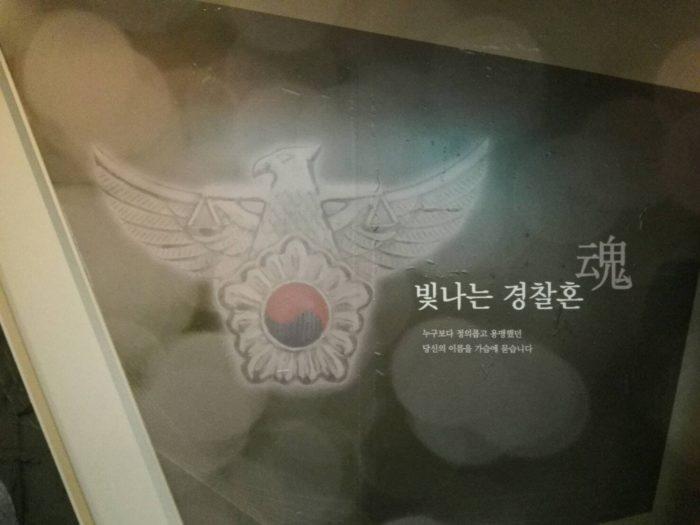 ソウル警察博物館殉職者の追悼