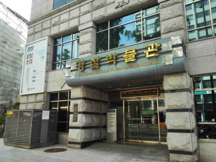 ソウル警察博物館 入口