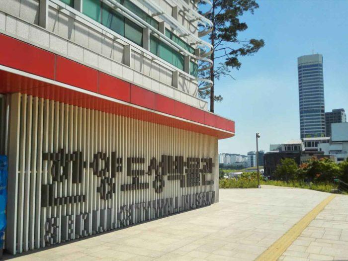 漢陽都城博物館外観