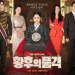 韓国ドラマ皇妃の風格