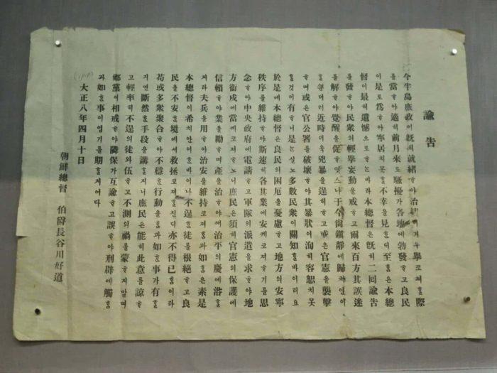 大韓民国歴史博物館 大韓独立その日が来れば展示品