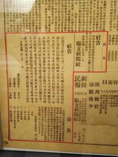 大韓民国歴史博物館 大韓独立その日が来れば独立新聞