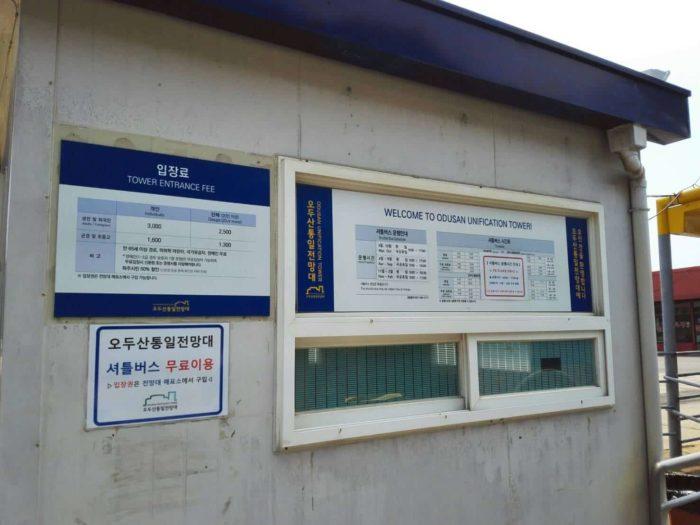 烏頭山(オドゥサン)統一展望台シャトルバス乗り場