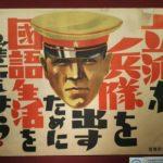 日本の侵略戦争 強制徴用