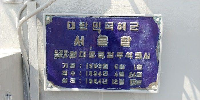 ソウル艦公園