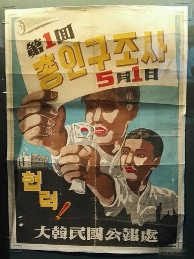 清渓川博物館展示 光復後の人口調査ポスター