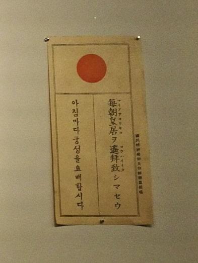 日帝の植民地支配と日章旗