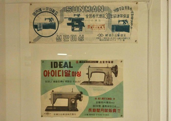 清渓川博物館 企画展示「平和市場」