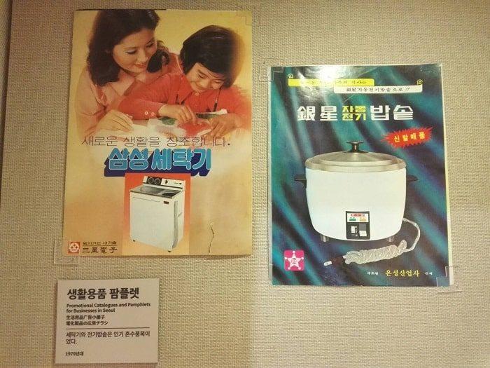 ソウル生活史博物館_電化製品のパンフレット
