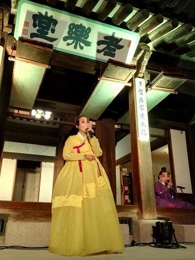雲峴宮 庭の中の歴史コンサートパンソリ