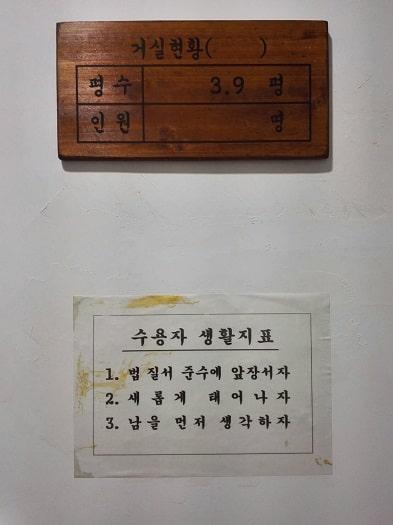 ソウル生活史博物館の拘置監(拘置所)展示室