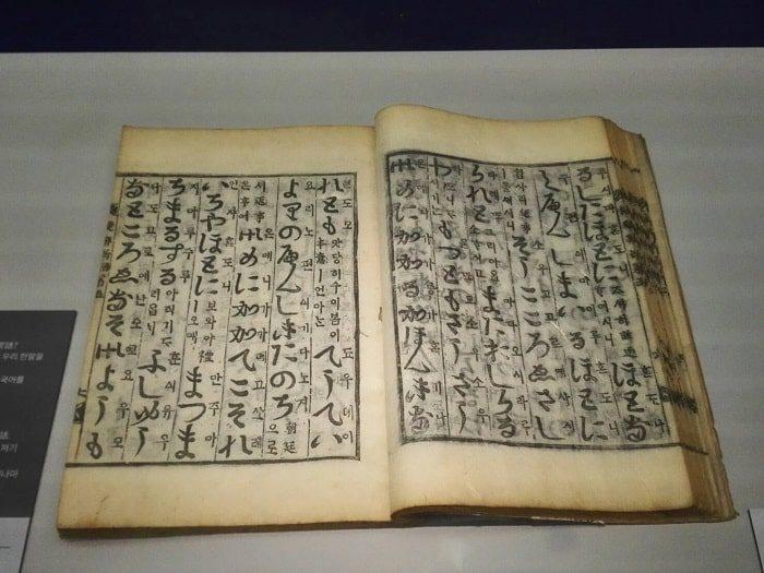 国立ハングル博物館1699年ハングルの日本語教材
