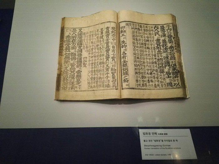 国立ハングル博物館訳されハングルで書かれた経典