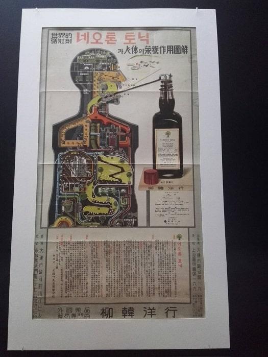 国立ハングル博物館 ハングルで書かれた強壮剤の広告