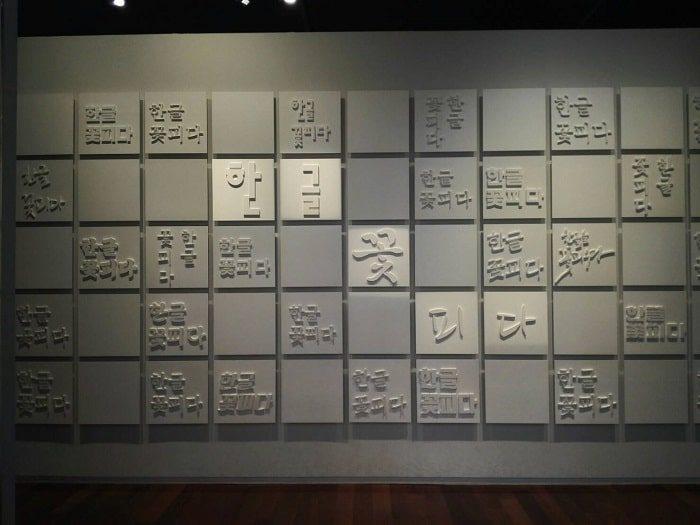 国立ハングル博物館展示