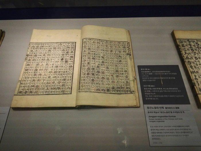 国立ハングル博物館ハングルで書かれた中国語の教材