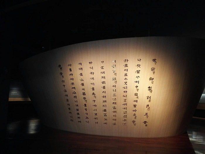 国立ハングル博物館常設展示室入口の訓民正音