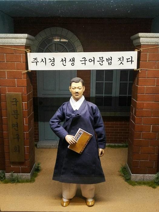 国立ハングル博物館周時経チュシギョン先生