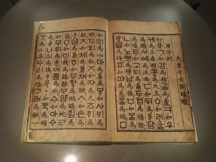 国立ハングル博物館 訓民正音解例本