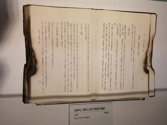 美しい青年チョン・テイル(全泰壹)記念館 勤労基準法解説